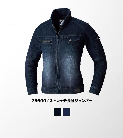 75600/ストレッチ長袖ジャンパー