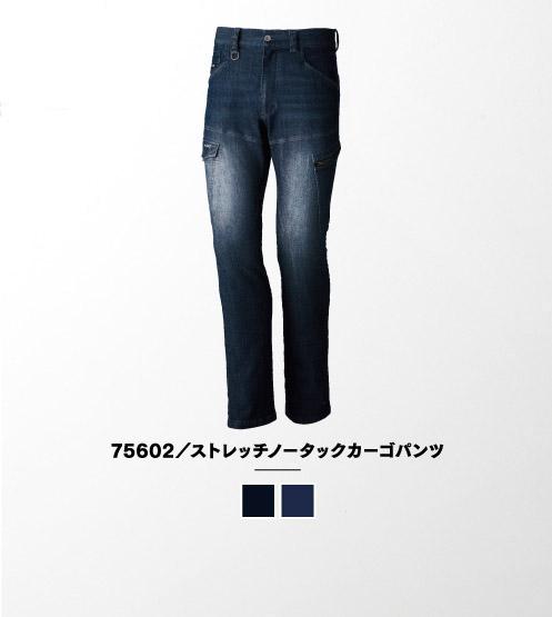 75602/ストレッチノータックカーゴパンツ