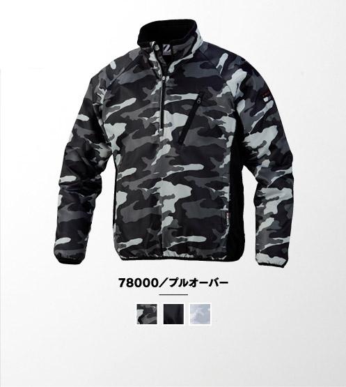 78000/プルオーバー