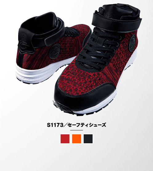 S1173/セーフティシューズ