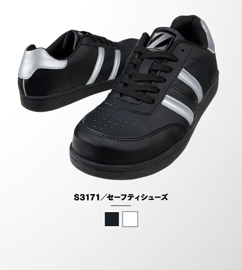 S3171/セーフティシューズ