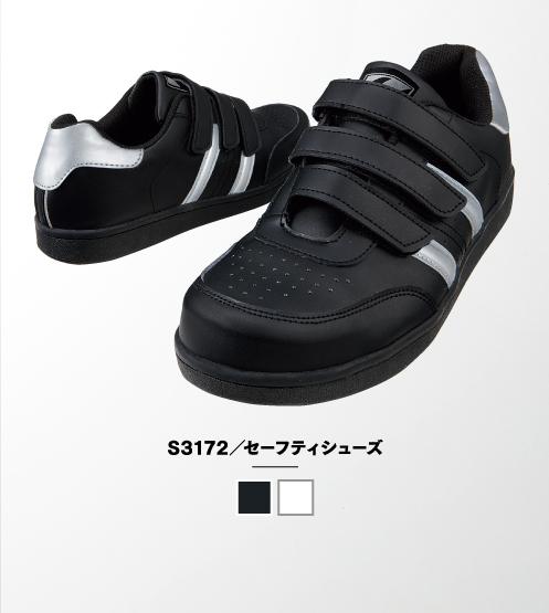 S3172/セーフティシューズ