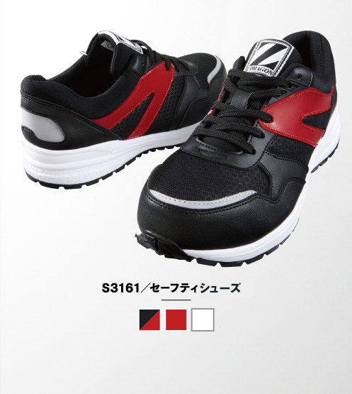 S3161/セーフティシューズ