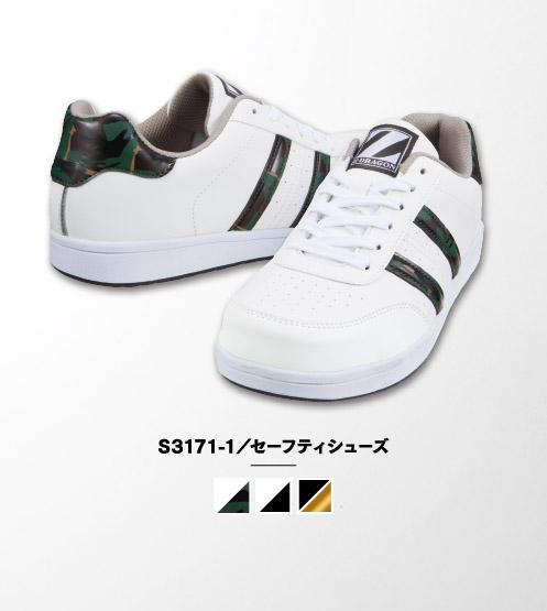 S3171-1/セーフティシューズ