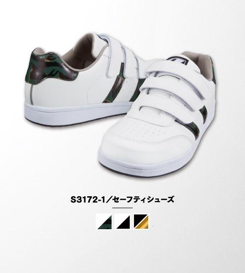 S3172-1/セーフティシューズ