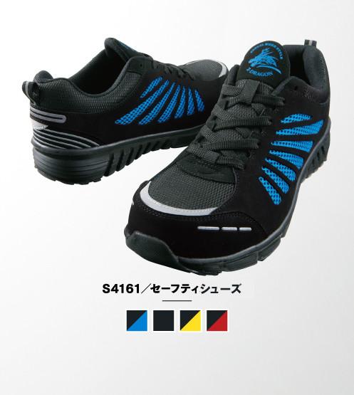S4161/セーフティシューズ