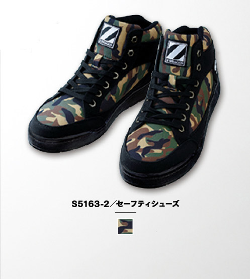 S5163-2/セーフティシューズ