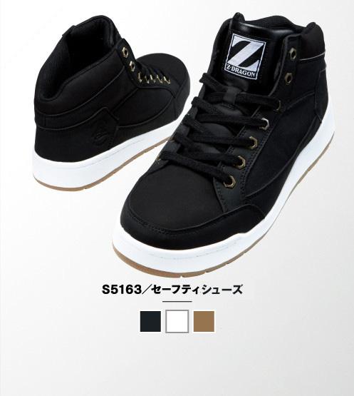 S5163/セーフティシューズ