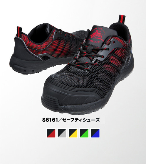 S6161/セーフティシューズ