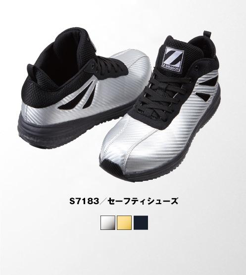 S7183/セーフティシューズ