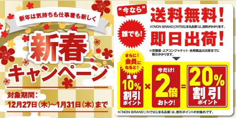 自重堂公式オンラインショップ新春キャンペーン