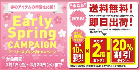 自重堂公式オンラインショップEarlySpringキャンペーン
