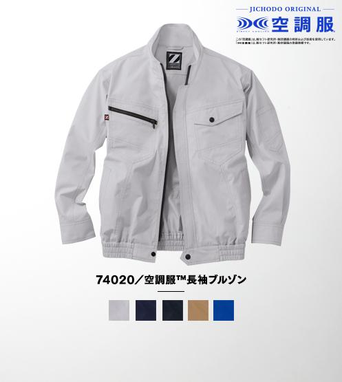 74020/空調服™長袖ブルゾン(ファン無し)