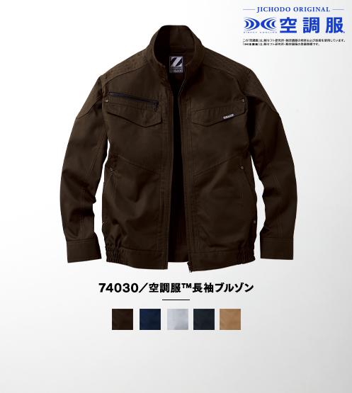 74030/空調服™長袖ブルゾン(ファン無し)