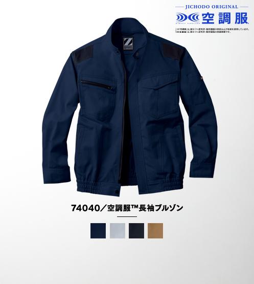 74040/空調服™長袖ブルゾン(ファン無し)