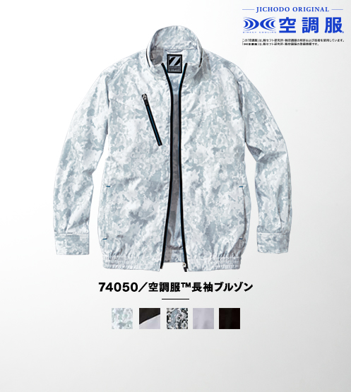 74050/空調服™長袖ブルゾン(ファン無し)