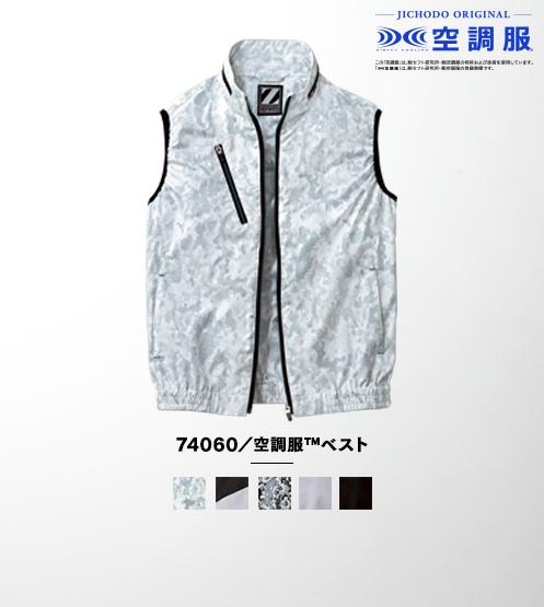 74060/空調服™ベスト(ファン無し)