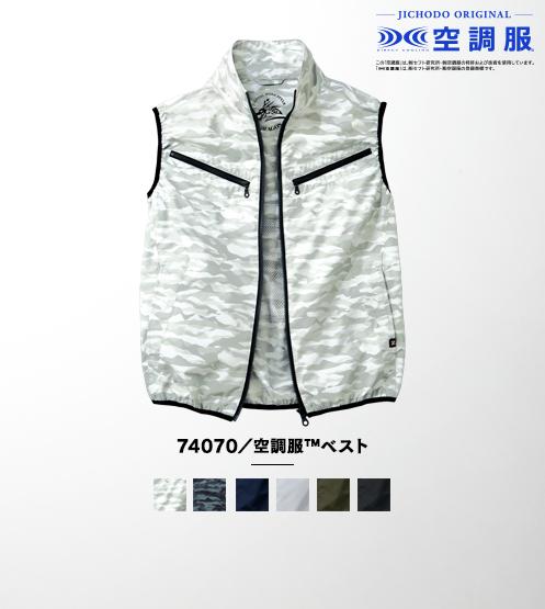 74070/空調服™ベスト(ファン無し)