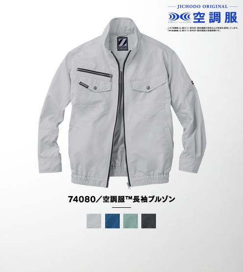 74080/空調服™長袖ブルゾン(ファン無し)