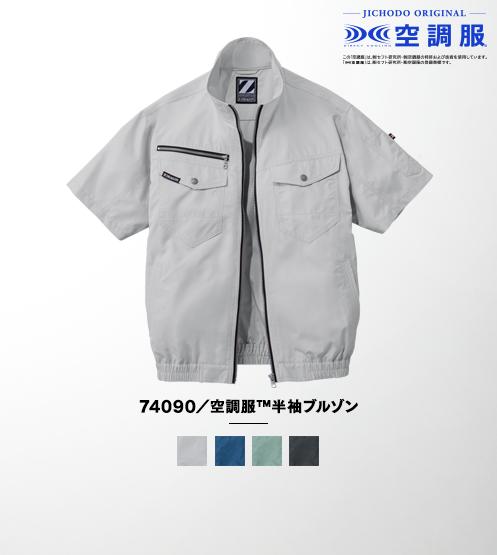74090/空調服™半袖ブルゾン(ファン無し)