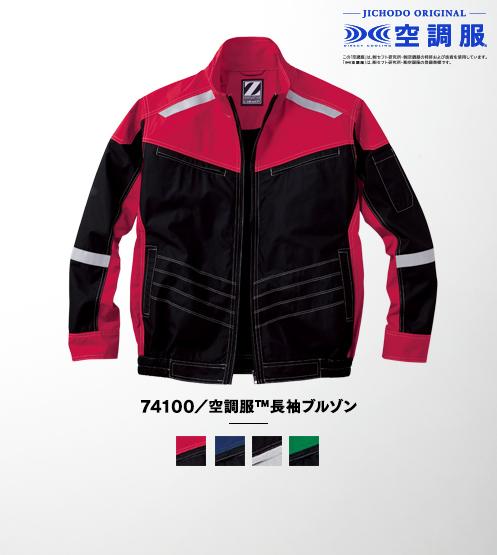 74100/空調服™長袖ブルゾン(ファン無し)