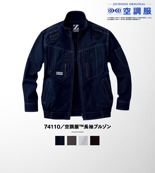74110/空調服™長袖ブルゾン(ファン無し)