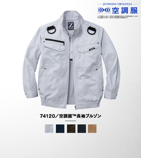 74120/空調服™長袖ブルゾン(ファン無し)
