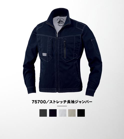 75700/ストレッチ長袖ジャンパー
