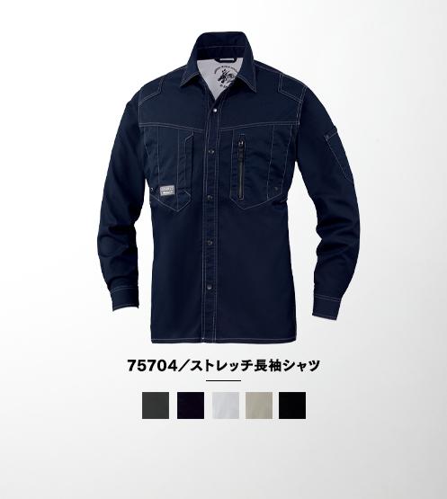 75704/ストレッチ長袖シャツ
