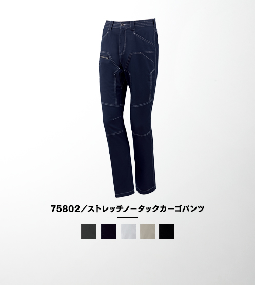 75802/ストレッチノータックカーゴパンツ