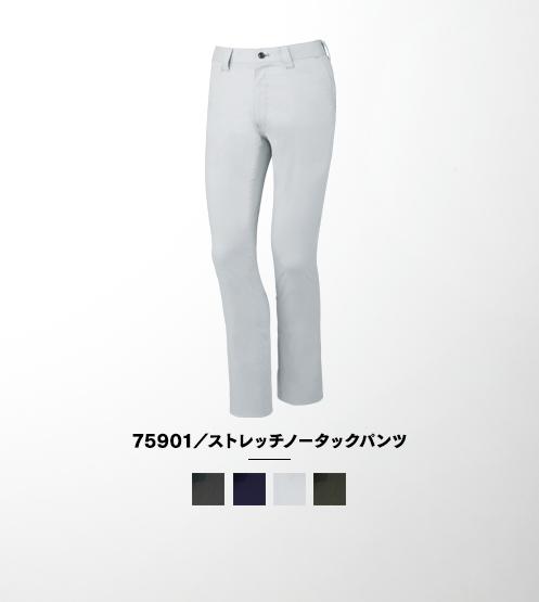 75901/ストレッチノータックパンツ