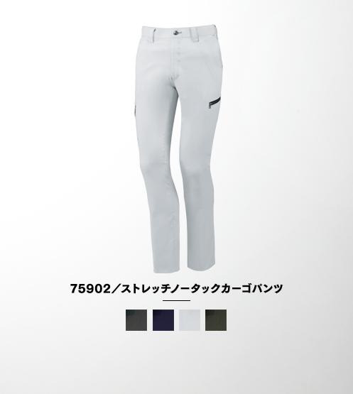 75902/ストレッチノータックカーゴパンツ