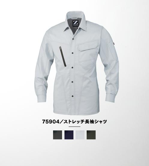 75904/ストレッチ長袖シャツ