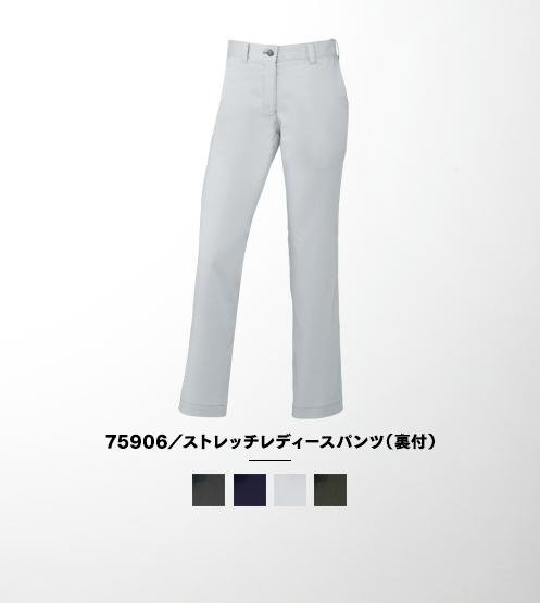 75906/ストレッチレディースパンツ(裏付)