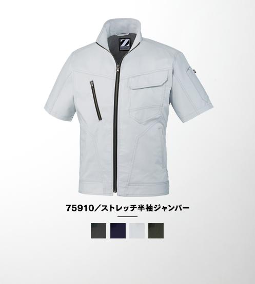 75910/ストレッチ半袖ジャンパー