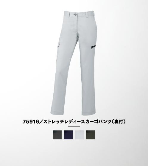 75916/ストレッチレディースカーゴパンツ(裏付)