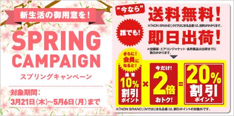 自重堂公式オンラインショップSpringキャンペーン