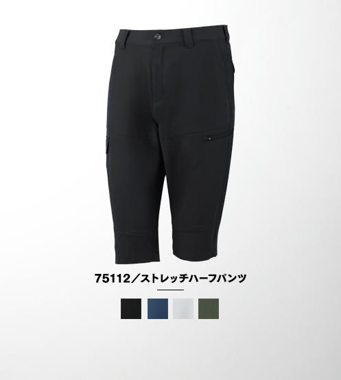 75112/ストレッチハーフパンツ