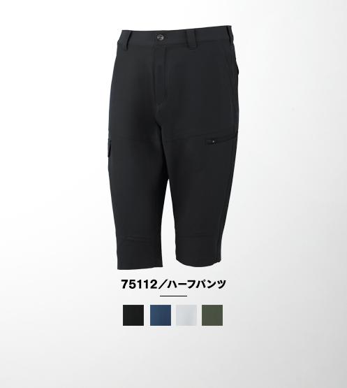 75112/ハーフパンツ