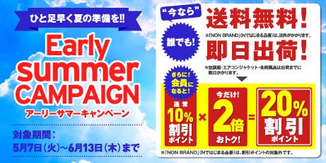 自重堂公式オンラインショップEarlySummerキャンペーン