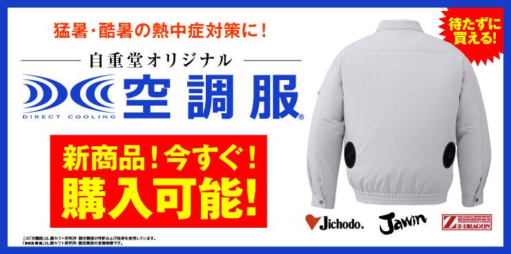 2019春夏新商品販売中!!