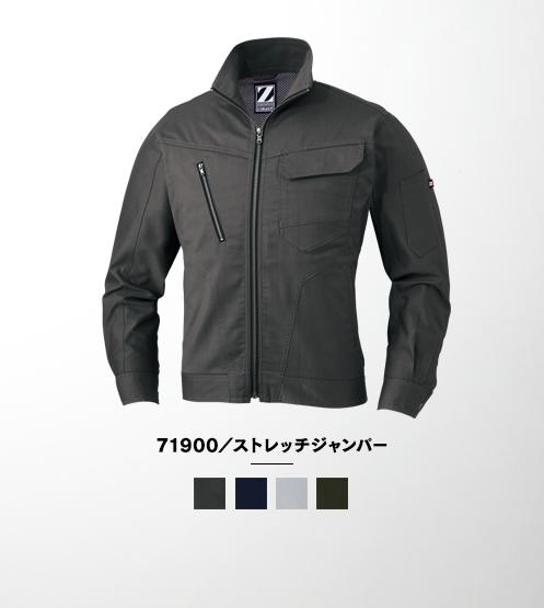 71900/ストレッチジャンパー