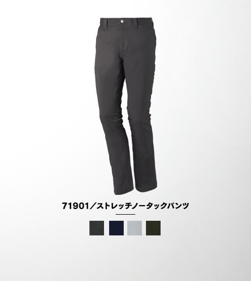 71901/ストレッチノータックパンツ