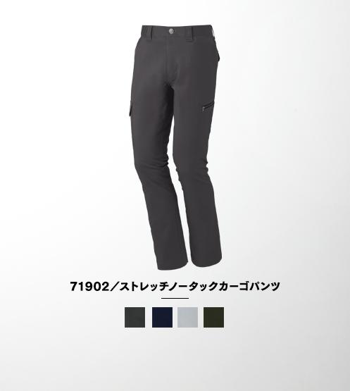 71902/ストレッチノータックカーゴパンツ