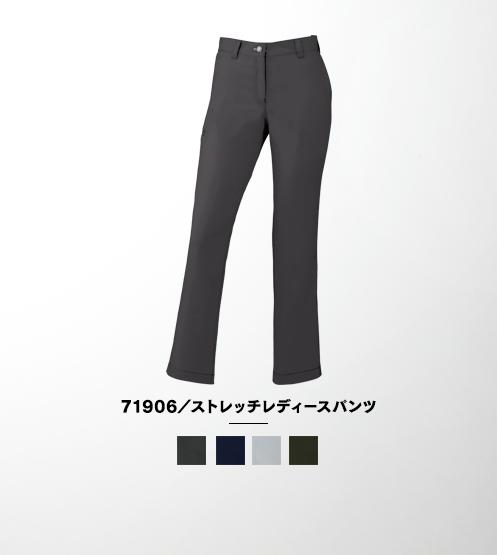 71906/ストレッチレディースパンツ