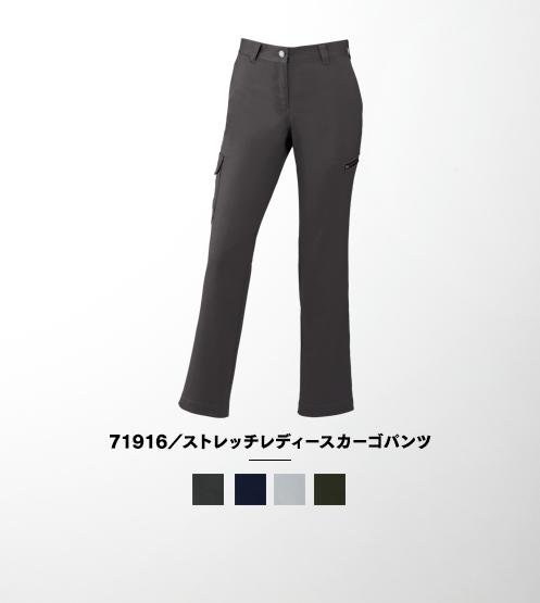 71916/ストレッチレディースカーゴパンツ