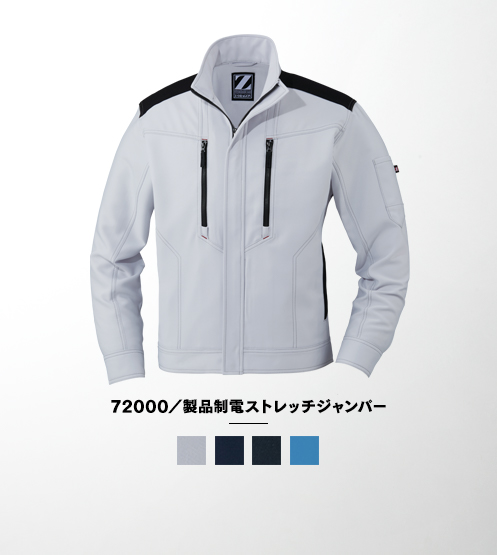 72000/ストレッチジャンパー