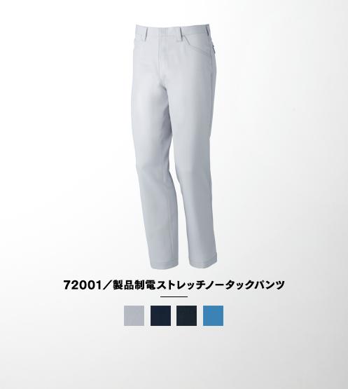 72001/ストレッチノータックパンツ
