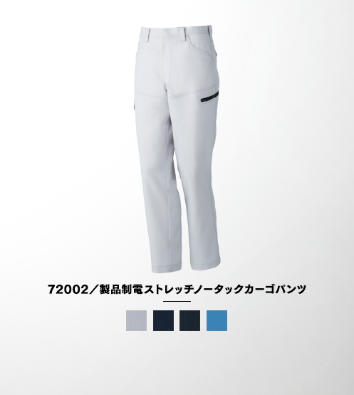 72002/ストレッチノータックカーゴパンツ
