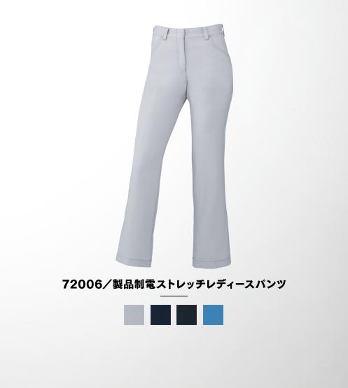 72006/ストレッチレディースパンツ